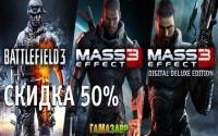 Battlefield 3 и Mass Effect 3 – скидка 50%