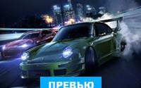 Превью и впечатления по бета-версии игры Need for Speed (2015)