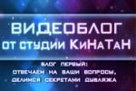 Первый видеоблог от студии КиНаТаН — Секреты дубляжа