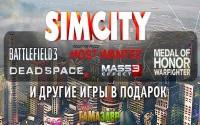 Подарки всем покупателям SimСity