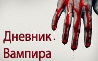 Дневник Вампира ( пилотная серия )