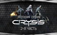 История серии CRYSIS(2-я часть)