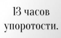 [ЗАПИСЬ] Безбрежные Тени Ворующих Грид Колоссов.