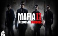 Актеры дубляжа Mafia II
