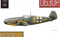 War Thunder | Обзор самолета Bf.109G-2 «Густав»