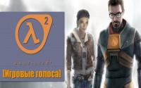 Актеры дубляжа «Half-Life 2»