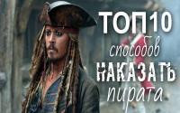 ТОП 10 способов НАКАЗАТЬ пирата