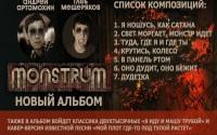 Monstrum — нарезка забавных моментов из стрима