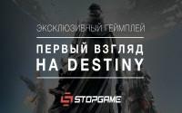 Первый взгляд на «Destiny»