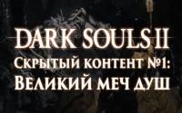 Dark Souls 2: Скрытый контент #1 — Великий меч душ