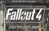 [ПЕРЕВОД] Я играла в Fallout 4