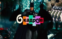 6 кадров Batman: Arkham Knight