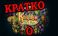 Кратко о Knights of Pen and Paper