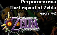 Ретроспектива серии «The Legend of Zelda» — Часть 4 — 2