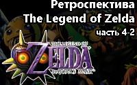 Ретроспектива серии «The Legend of Zelda» — Часть 4 — 2