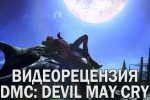 Видеорецензия — DmC: Devil May Cry