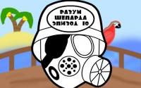 Разум Шепарда (Эпизод 10)