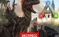 ARK: Survival Evolved — [Экспресс — запись]
