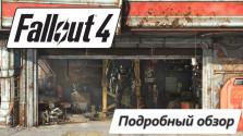 Подробный обзор Fallout 4