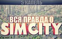5 капель: Вся правда о SimCity