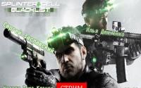 [Запись] Tom Clancy's Splinter Cell: Blacklist. Неделя Тома Клэнси, день 4.