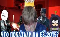 Что показали на E3 2015? Часть 2: Мультиплатформа