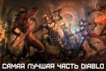 Видеоразмышления На Тему «Самая Лучшая Часть Diablo»
