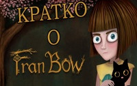 Кратко о — Fran Bow