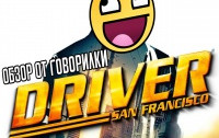 Обзоры от Говорилки. Driver: San Francisco