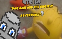 Что за «Pac-Man and the Ghostly Adventures»?