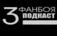 Подкаст 3 фанбоя. Выпуск#11. Е3 2014 DAMAGE REPORT. Часть 1
