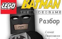 Lego Batman. Разбор