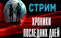Стрим ХРОНИКИ ПОСЛЕДНИХ ДНЕЙ