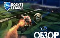 Обзор Rocket League — Лучшая Аркада на Лето