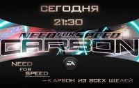 (Закончено (ещё вчера)) Need For Speed Carbon — Карбон Из Всех Щелей (26.10 21:30)