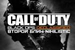 Call Of Duty Black Ops: Declassified — Второй Блин Nihilistic