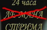 [Запись в обработке] 24-ЧАСОВОЙ МАРАФОН. Увы, я не смог
