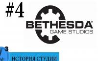ИИИ — Bethesda Softworks (часть 4). 2006 — 2008 гг.