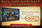 Пост Battle chest'а — WoW раздачи.