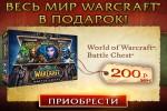 Пост Battle chest'а — WoW раздачи.