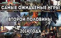 Готовь сани летом — Самые ожидаемые игры второй половины 2014 года