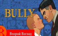 Второй Взгляд — Bully: Scholarship Edition (2008)