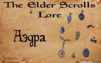 ВСЕЛЕННАЯ THE ELDER SCROLLS — АЭДРА