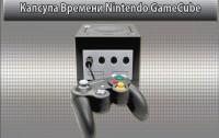 Капсула Времени Nintendo Game Cube