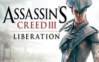 Assassin's Creed: Liberation HD — Первый взгляд.