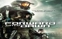 Halo 4: Идущий к рассвету просто мнение!