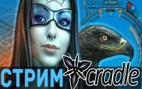 Стрим: Первый взгляд на не вышедшую игру Cradle