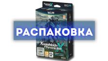 Открываем коллекционное издание Xenoblade Chronicles X