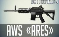 Гайд на AWS [Battlefield 4]