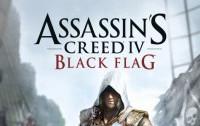 Размышление об Assassin's Creed IV